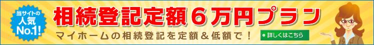 相続登記定額6万円、東松山市、熊谷市、坂戸市、司法書士田中事務所