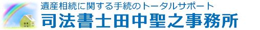 相続登記【東松山・熊谷・坂戸】司法書士田中事務所